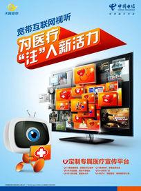 中国电信宽带互联网视听海报PSD素材