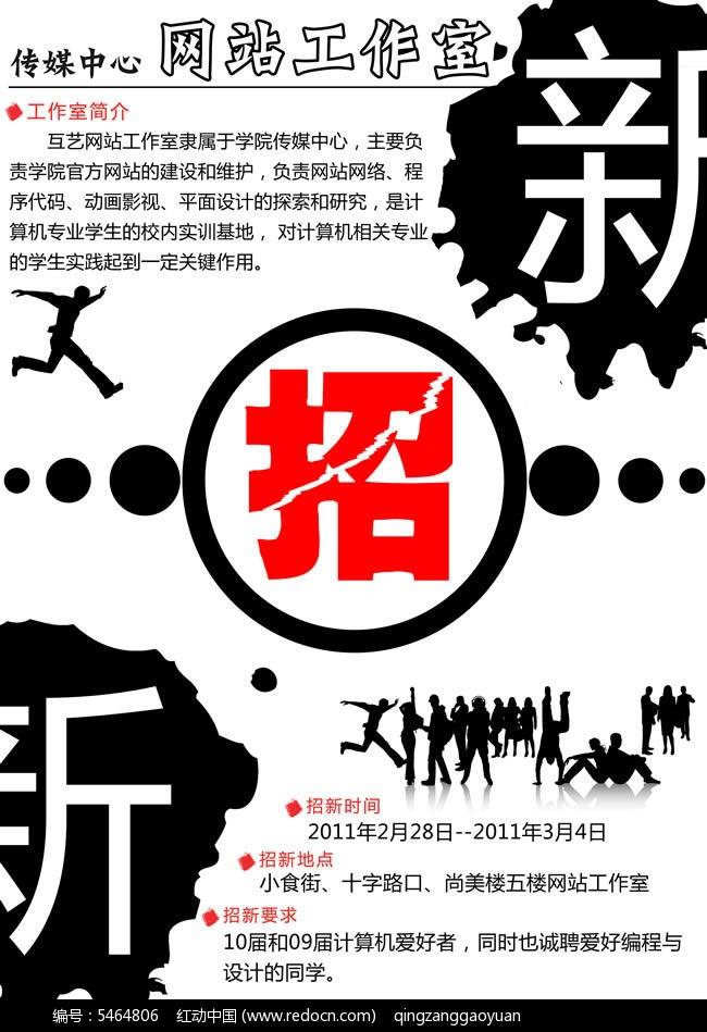 psd素材 psd广告设计模板 海报设计 学校网站工作室黑白简约招新海报