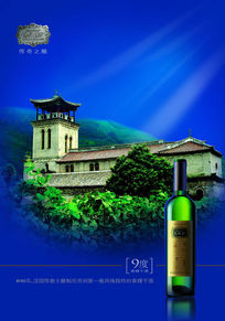 香格里拉大藏秘葡萄酒海报psd素材