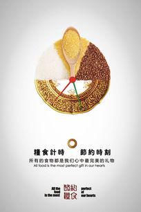 节约粮食公益宣传海报psd素材