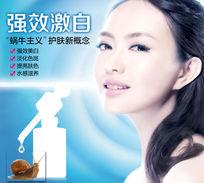 激白原液促销海报psd素材