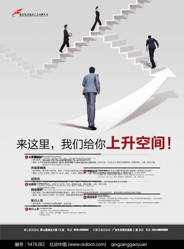 创意招聘广告海报psd素材图片