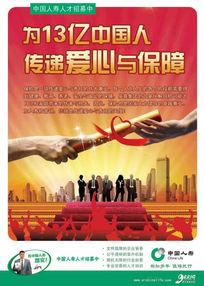 中国人寿招聘海报psd素材