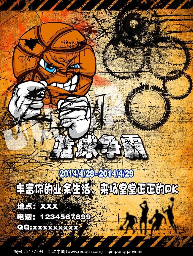 手绘 校园 篮球海报