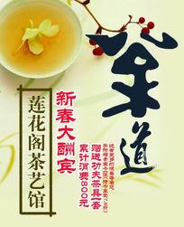 茶艺馆活动海报psd素材