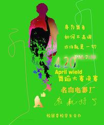 校园舞蹈大赛海报psd素材