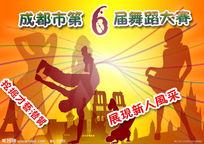 舞蹈大赛海报psd素材