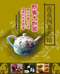 茶艺馆大酬宾海报psd素材