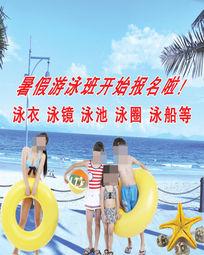 暑假游泳班报名海报psd素材