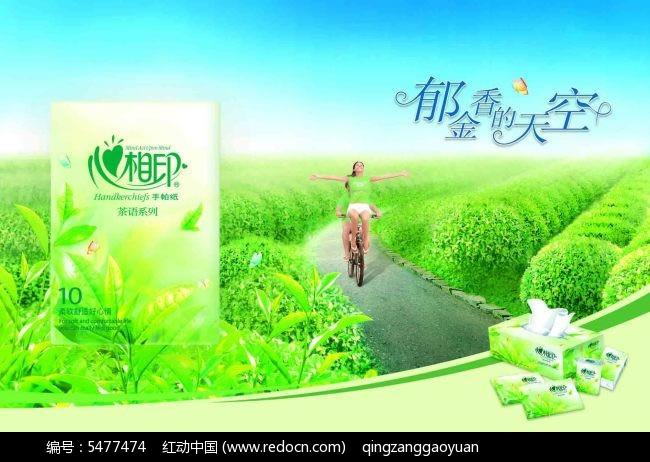 绿色心相印纸巾海报psd素材免费下载 编号5477474 红动网图片