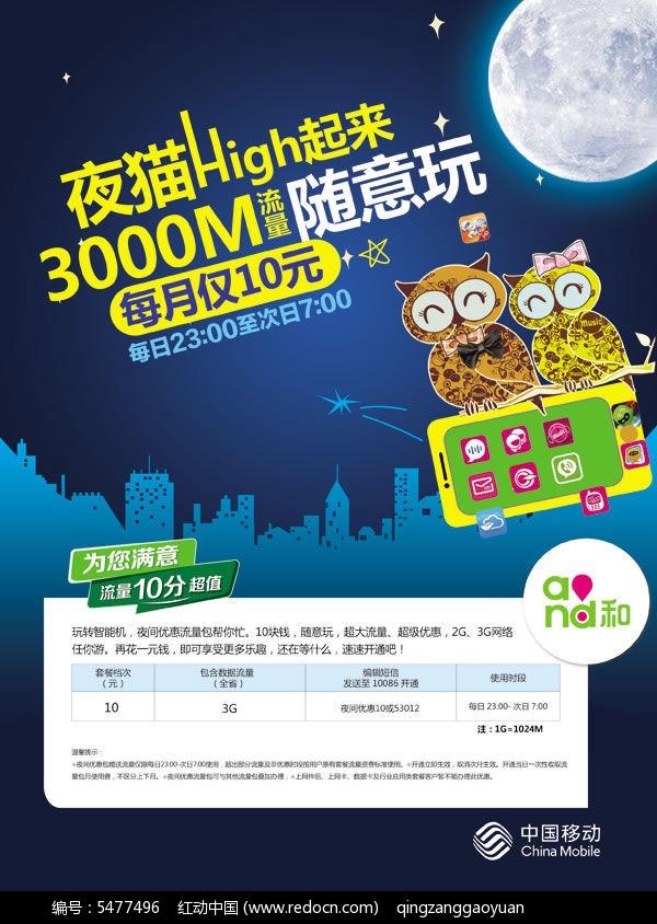 免费素材 psd素材 psd广告设计模板 海报设计 中国移动流量套餐海报ps