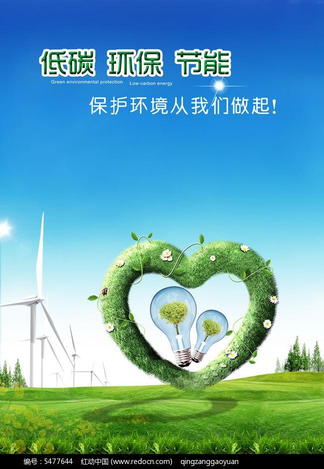 低碳节能环保海报psd素材免费下载_海报设计图片