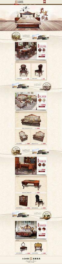 装修 素材 家具/天猫欧式家具店铺装修模板
