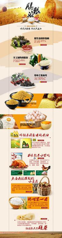 淘宝大米粮食五谷杂粮店铺模板
