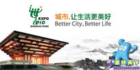 2010上海世博会海报PSD分层素材