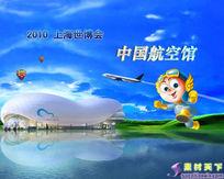 上海世博会中国航空馆PSD分层素材
