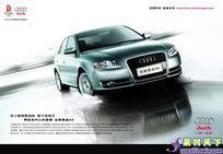 奥迪A4汽车海报PSD分层素材