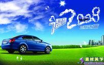 上海大众汽车活动海报PSD分层素材