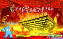 上海世博会主题海报PSD分层素材