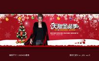 天猫圣诞季女装活动海报素材