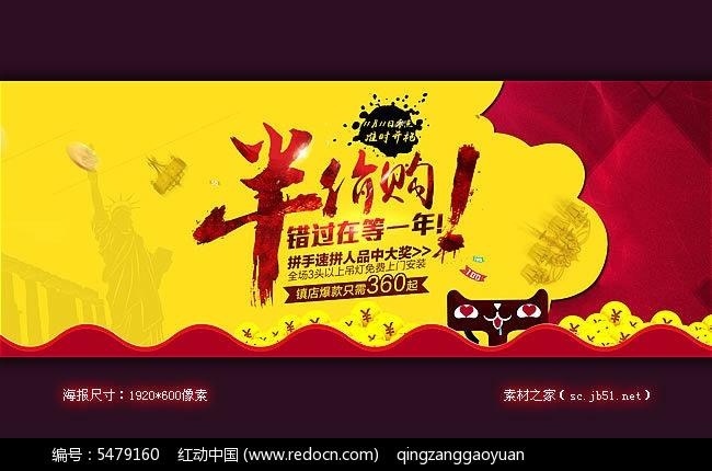双十一 双11 购物狂欢节 淘宝双11 天猫双11 全球狂欢节 半价购图片