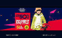 淘宝双11全球狂欢节海报
