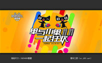 2015天猫双11全屏海报