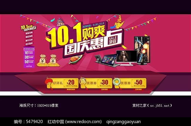 淘宝数码店铺国庆惠活动海报图片