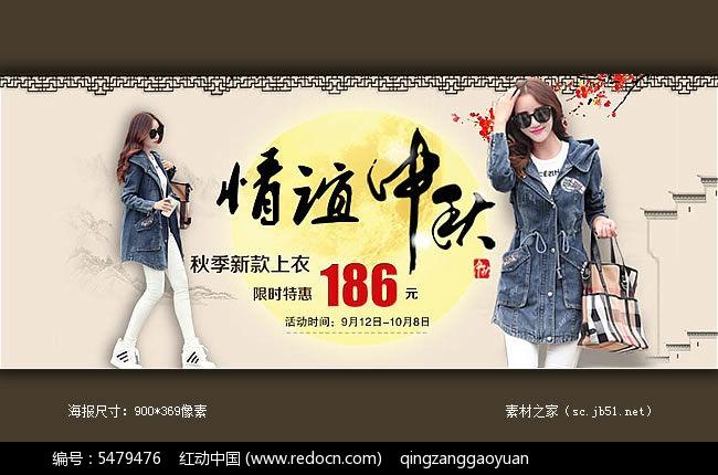 淘宝中秋女装活动海报PSD素材免费下载 编号5479476 红动网