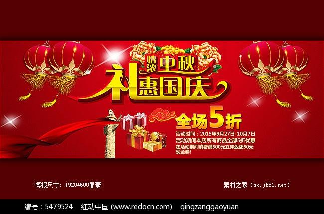 淘宝中秋国庆活动海报素材