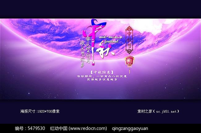 淘宝中秋节店铺活动海报图片