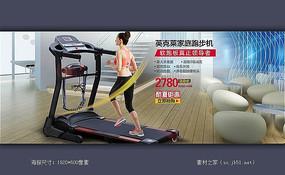 淘宝跑步机促销海报素材
