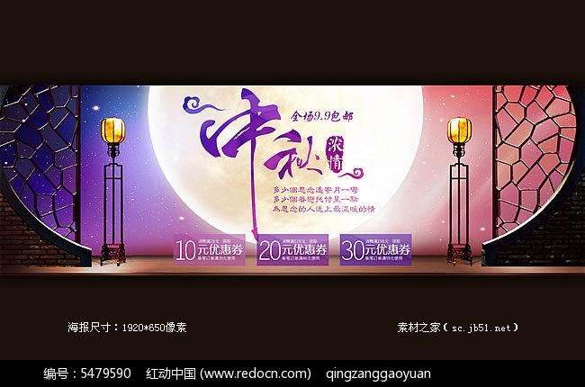 淘宝天猫中秋促销活动海报PSD素材免费下载 编号5479590 红动网
