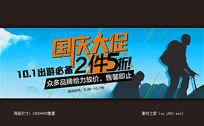 淘宝户外运动国庆大促活动海报
