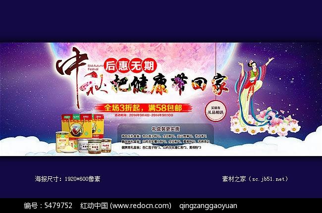 淘宝中秋节活动海报素材PSD免费下载 编号5479752 红动网