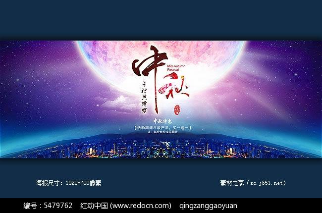 淘宝中秋特惠促销活动海报