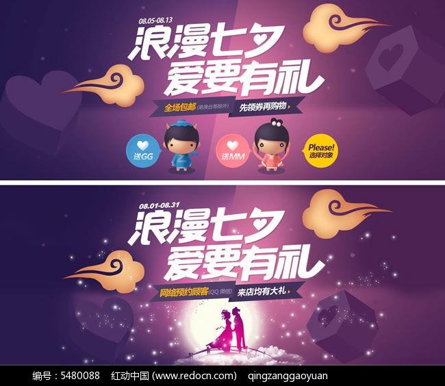 淘宝浪漫七夕活动海报素材PSD免费下载 编号5480088 红动网