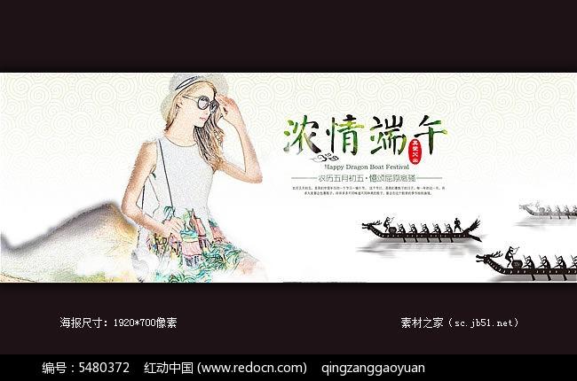 淘宝端午节女装海报素材