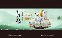 淘宝茶叶海报素材