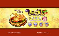 台湾手抓饼广告图片素材