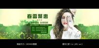 京东春雷行动春季活动海报