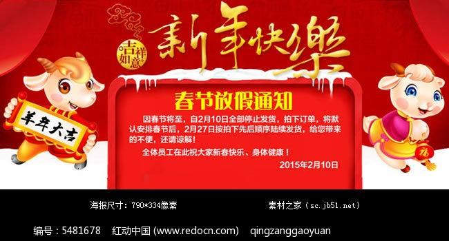 淘宝春节放假通知海报素材