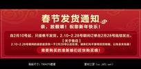 2015淘宝春节发货通知海报