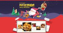 淘宝美食店圣诞活动海报素材