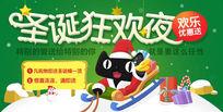 圣诞狂欢夜活动海报素材