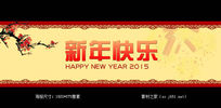 新年快乐图片素材