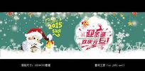 2015圣诞元旦淘宝海报AI适量素材