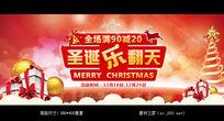 淘宝圣诞促销海报素材