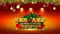 圣诞元旦齐欢乐活动海报素材