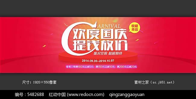 淘宝国庆活动海报图片